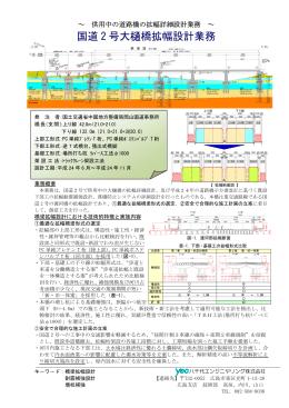 国道 2 号大樋橋拡幅設計業務 - yec 八千代エンジニヤリング株式会社