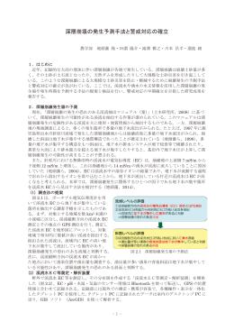 1.深層崩壊の発生予測手法と警戒対応の確立