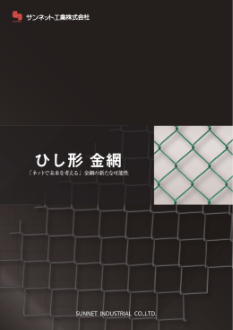 ひし形金網カタログ