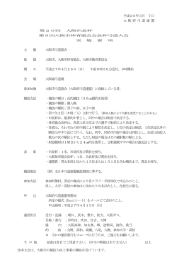 平成26年3月 7日 大 阪 府 弓 道 連 盟 主 催 大阪市弓道協会 後 援