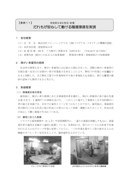 株式会社フジ・ハートデリカ(PDF:129KB)