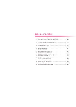 商品・サービスの紹介(PDF/2108KB) - かんぽ生命保険