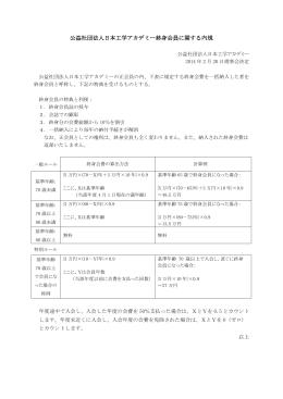 公益社団法人日本工学アカデミー終身会員に関する内規