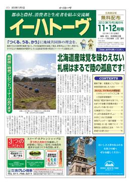 北海道産味覚を味わえない 札幌はまるで陸の孤島です!