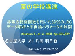 非等方相関関数を用いたSDSSのLRGデータ解析と宇宙論パラメータへ