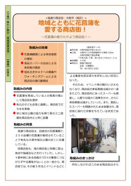 地域とともに花菖蒲を 愛する商店街!