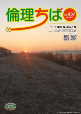 発行:千葉県倫理法人会