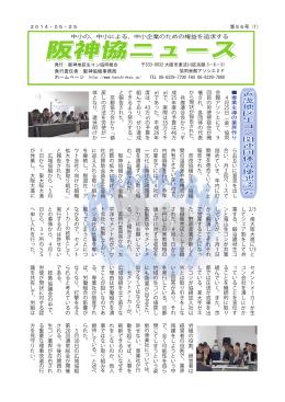 阪神協ニュース 阪神協ニュース
