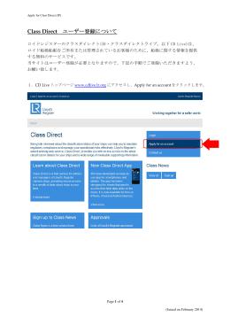 Class Direct ユーザー登録について