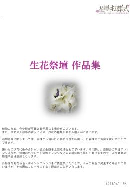 『生花祭壇作品集』 (2013年6月版)