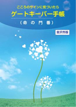 ゲートキーパー手帳(金沢市版)