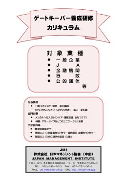 ゲートキーパー養成研修 - 日本マネジメント協会