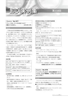 卸薬業H25.6月号