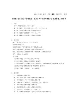 濱口桂一郎『新しい労働社会―雇用システムの再構築へ』岩波新書
