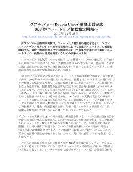 日本語意訳とメッセージ - Double Chooz Japan