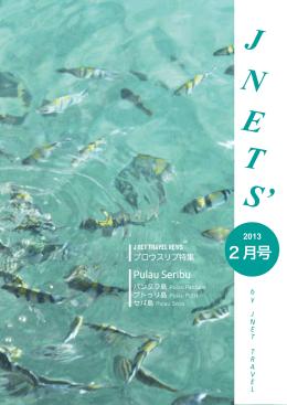 プロウスリブ特集 - J NET TRAVEL