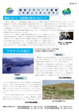 平成25年6月号 - 隠岐世界ジオパーク