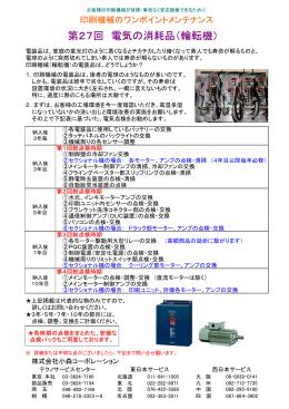 第27回 電気の消耗品(輪転機)