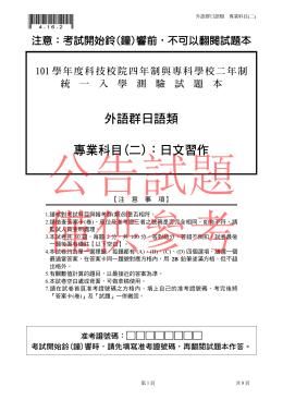 學年度統測日文習作試題
