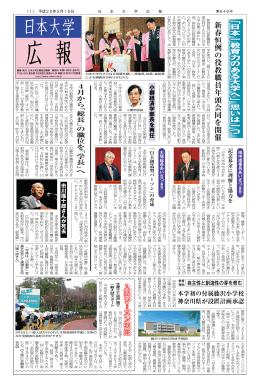 新春恒例の役教職員年頭会同を開催