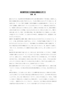 歴史散歩レポート (浅見実)