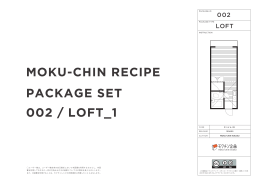 MOKU-CHIN RECIPE PACKAGE SET 002 / LOFT_1