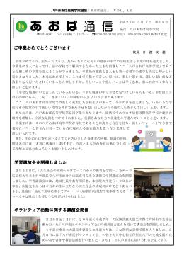 2015.3.7発行 - 八戸あおば高等学院