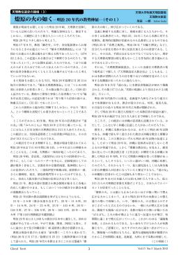 天理教伝道史(3) 燎原の火の如く  明治20 年代の教勢伸展  (その1)