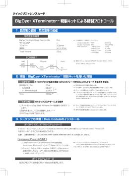 BigDye® XTerminatorTM 精製キットによる精製プロトコール