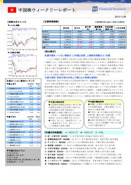 香港市場は米利上げ織り込み軟調な展開か