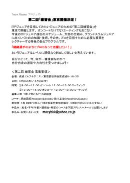 第二回 第二回「練習会」東京開催決定!