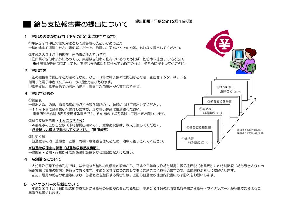 給与 神戸 書 市 支払 報告