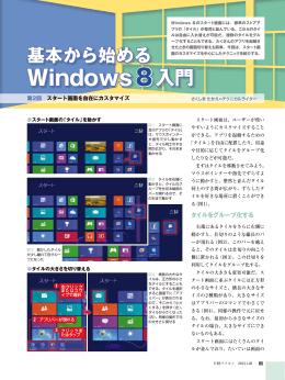 Windows8入門