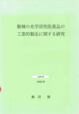 数種の光学活性玉薬品の 二工業的製法に関する研究