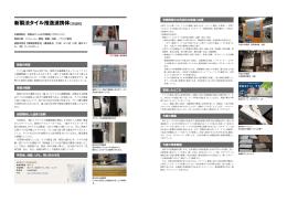新製法タイル推進連携体【 城県】
