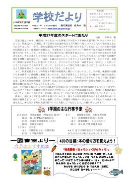 4月号 - 沖縄県立大平特別支援学校