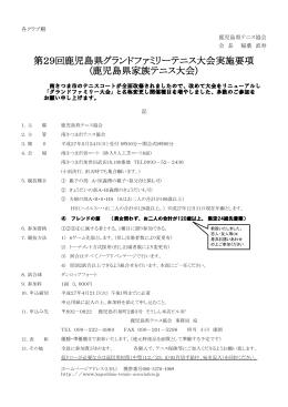 大会要項 - 鹿児島県テニス協会