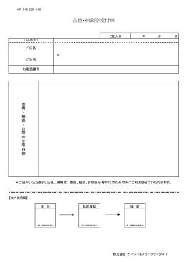「苦情・相談等受付票」PDF - 株式会社ケーシーエスデータワークス