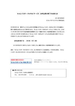 セコムパスポート for Web サービス お申込受付終了のお知らせ