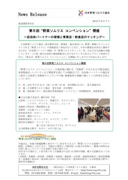 """第6回""""野菜ソムリエ コンベンション"""""""