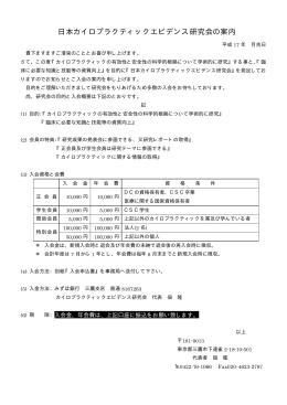日本カイロプラクティックエビデンス研究会の案内