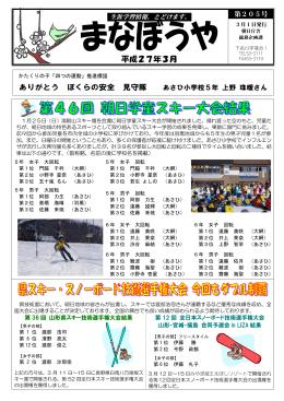 まなぼうや平成27年3月号 (PDF:1219KB)