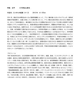 青島 左門 AIR 野辺山参加 作品名:《いのちの起源