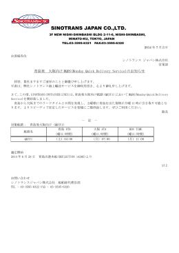 青島-大阪 MQDS(Monday Quick Delivey Service)のお知らせ