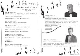 青島広志おしゃべりコンサート
