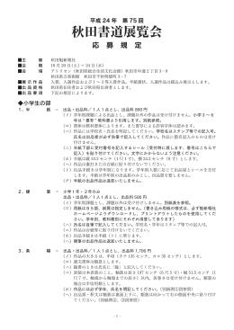 秋田書道展覧会 - 秋田魁新報社