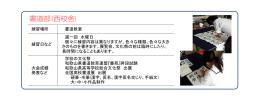 書道部(西校舎) - 和歌山県立和歌山北高等学校