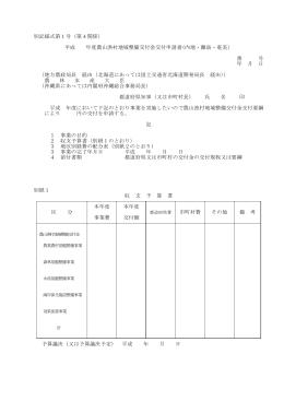 平成 年度農山漁村地域整備交付金交付申請書