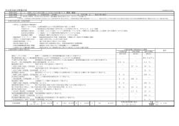 (防災・安全)(PDF形式, 789.79KB)