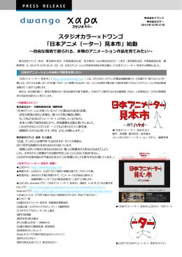 「日本アニメ(ーター)見本市」始動~自由な環境で創られる